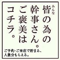 幹事独り占め★DD POINT★