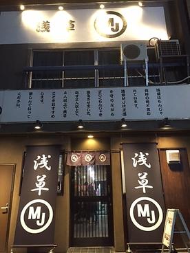 浅草 MJの雰囲気1