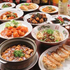 老四川 横川本店のおすすめ料理1