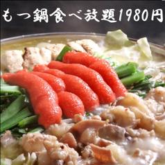 もつ鍋 すき焼 麦 baku 新潟駅前店のおすすめ料理1