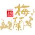 梅蘭 御茶ノ水ワテラス店のロゴ
