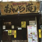 おんどり庵 園田店 焼き鳥の雰囲気3