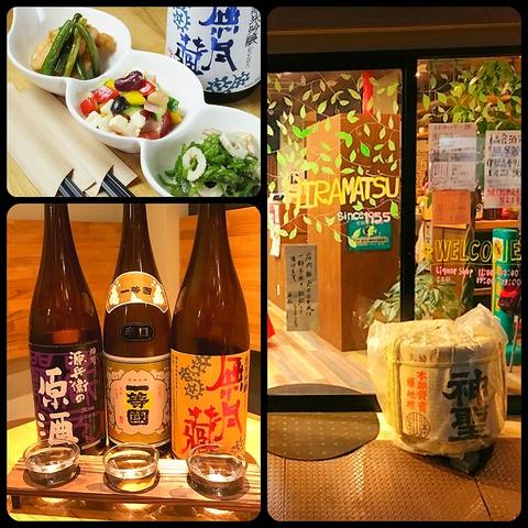 Bar 平松 平松酒店
