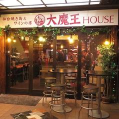 大魔王 ハウス HOUSEの外観1