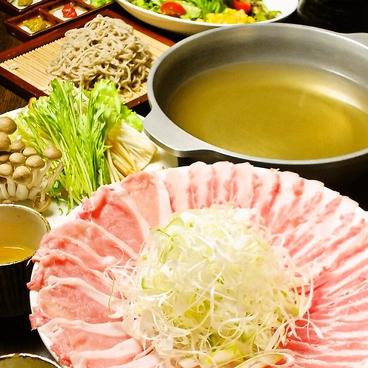 豚しゃぶダイニング凛のおすすめ料理1