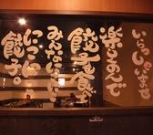 岡崎にこにこ餃子の雰囲気3