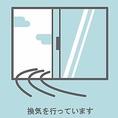 空気感染予防のため、店内は窓・ドアを開けて換気対策をしています。