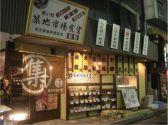 築地市場食堂 別館 松本駅のグルメ