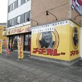 ゴーゴーカレー 高崎飯塚スタジアム 群馬のグルメ