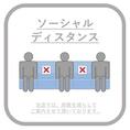 【ソーシャルディスタンス】お席の数を減らし、間隔を広くとっております。安心してご利用ください。