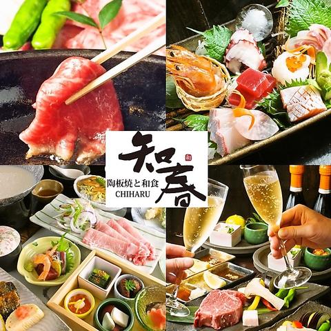 姫路×陶板焼ならこのお店◎旬の食材と特選和牛雌牛の饗宴でちょっと贅沢な時間を。。