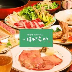 鴨葱焼き 仙台牛たん...のサムネイル画像