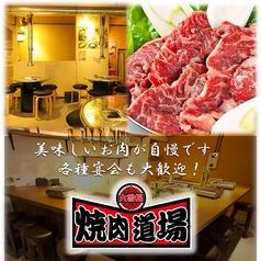焼肉道場 大曽根店の写真