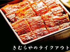 きむらや 布袋のおすすめ料理1