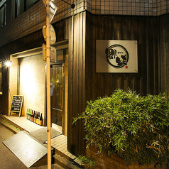 日本酒 炉端焼き 郷味 本店の特集写真