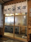 酒場桜町笑店