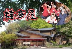 桂茶屋の写真