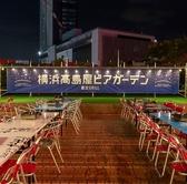 横浜駅の中心開放感ある高島屋の屋上に今年もビアガーデンオープン!