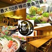 居酒屋DINING 海月 本店 広島のグルメ