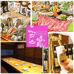 JapaneseRestaurant 良寛 りょうかんの写真