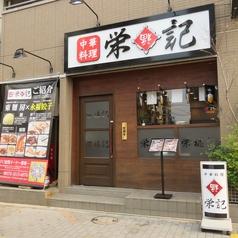 栄福記 木場店の雰囲気1