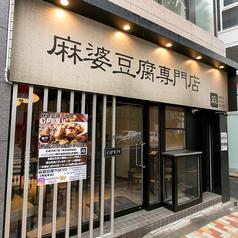 麻婆豆腐TOKYOの雰囲気1