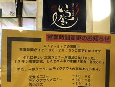 いち会 いちえ 長崎思案橋店の写真