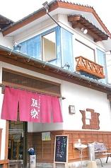 うどん茶房 麺楽の写真