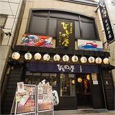 ひもの屋 市川店の雰囲気3