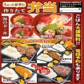 はなの舞 西船橋南口店のおすすめ料理2