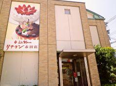 ボン リブラン 赤田店