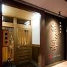 あさ喜 二日市店 居鍋酒屋のおすすめポイント1