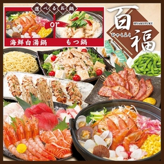福福屋 水戸南口駅前店のおすすめ料理1
