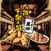 俺の串かつ黒田 甲府ココリ店の写真
