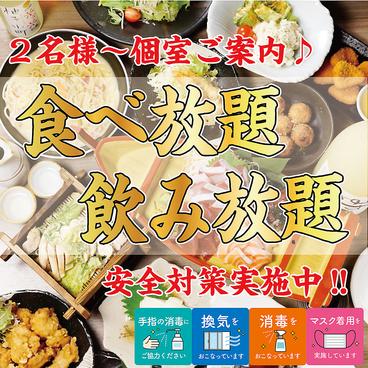 うまかもん料理 九州魂 KUSUDAMA 布施店のおすすめ料理1