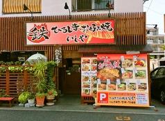ひろしまお好み焼 いしや 箱崎の雰囲気1