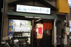 吉祥寺 千尋の写真