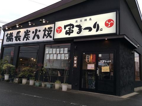 備長炭の美味しい焼鳥とこだわりの串揚げが気軽に食べられる。地元に愛されるお店。