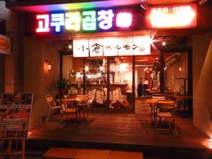 この看板が目印!魚町3丁目の韓国料理&焼肉店!