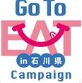 「GotoEatキャンペーン」対象店です