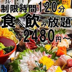 九州酒場 さつま香 博多本店のおすすめ料理1