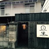露地厨房 且坐 秋田市のグルメ
