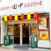 串カツ田中 北千住店の雰囲気3