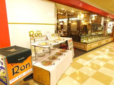 カフェ・ロンの雰囲気1