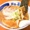 麺や葵のおすすめポイント2