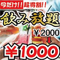 【期間限定】2時間単品飲み放題2000円⇒1000円!