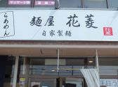 麺屋 花菱 水戸の雰囲気3