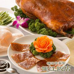 龍江飯店のおすすめポイント1