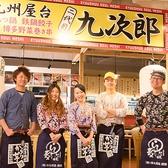 九州屋台 九次郎 オーパ店の雰囲気2
