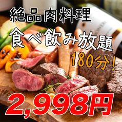 肉バル バル道 蒲田店のおすすめ料理1